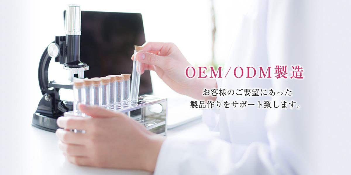 OEM・ODM製造
